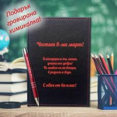 Гравиран бележник За учителката