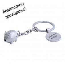 Дамски метален ключодържател Прасенце