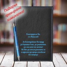 Гравиран бележник За учителя