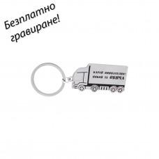 Метален ключодържател Truck