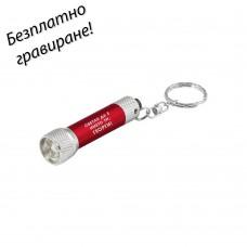 Ключодържател с фенерче Sigma
