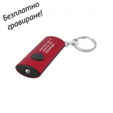 Ключодържател с фенерче Fiore