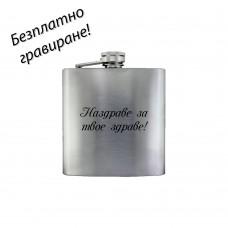 Джобна бутилка за алкохол ZORA