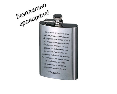 Джобна бутилка за алкохол LIRA
