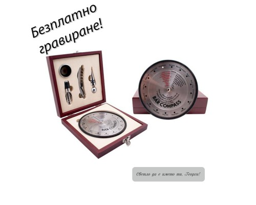 Комплект за вино и коктейли Bar Compass