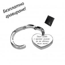 Закачалка за дамска чанта Сърце за гравиране