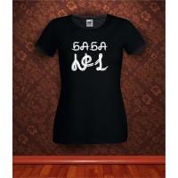 Дамска тениска с надпис Баба №1