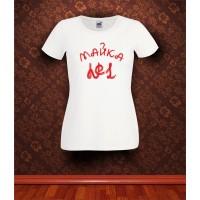 Дамска тениска с надпис Майка №1