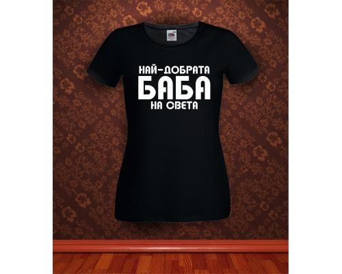 Дамска тениска с надпис Най-добрата баба на света