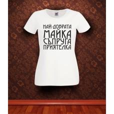 Дамска тениска с надпис Най-добрата майка