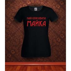 Дамска тениска с надпис Най-красивата майка