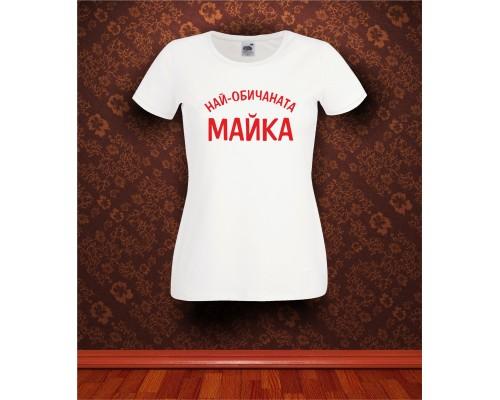 Дамска тениска с надпис Най-обичаната майка