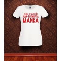 Дамска тениска с надпис Най-готината майка