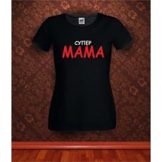 Дамска тениска с надпис Супер Мама