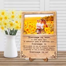 Рамка с Ваша снимка С обич за Мама