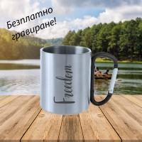 Метална чаша с гравиране