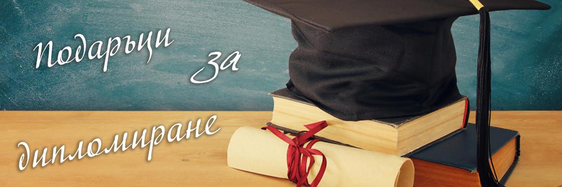 Подаръци за дипломиране