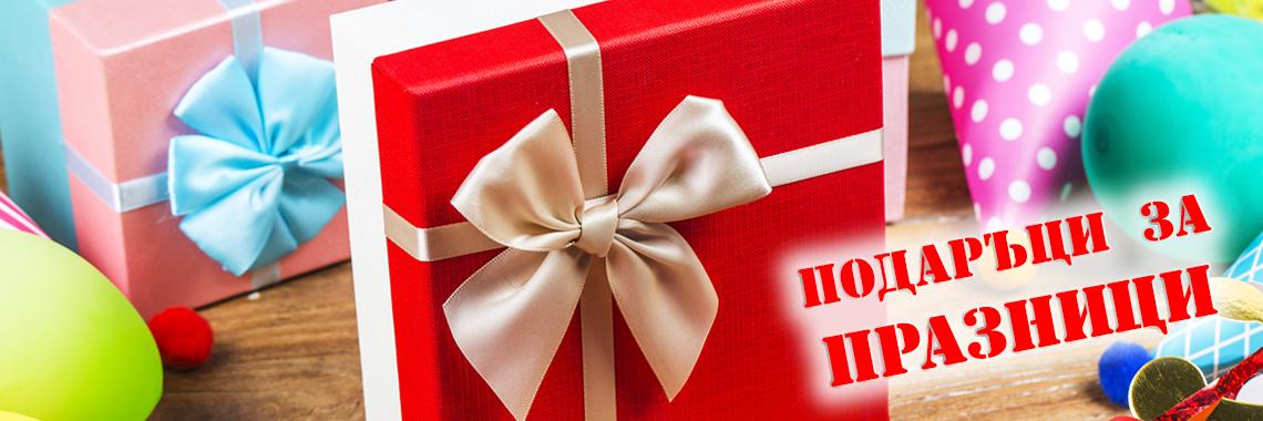 Подаръци за празници